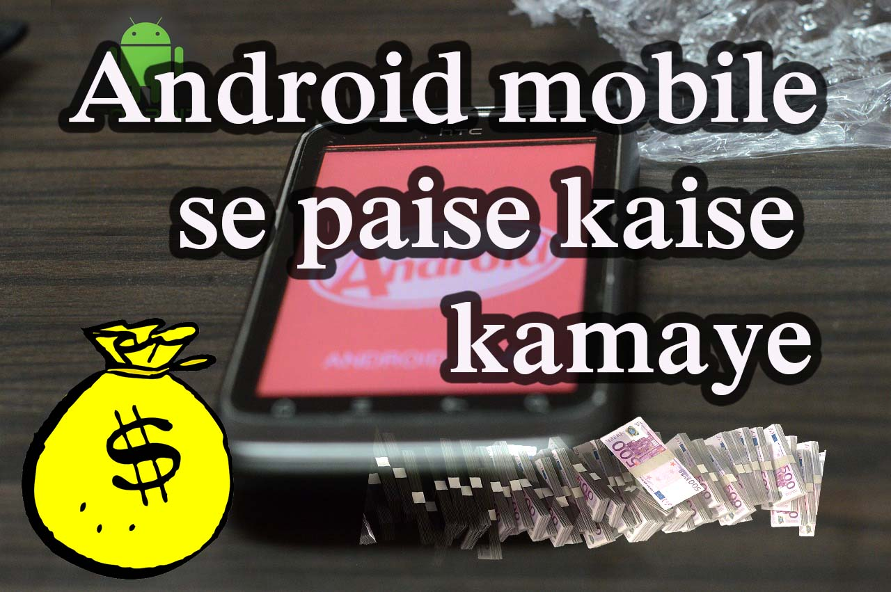 Phone How To Earn Money With Android Phone android phone se paise kaise kamaye top secrets hindi tips hai or aapko inhi app kuch milte is tarh aap thode thosde kama sakte earn money make ki yehi p