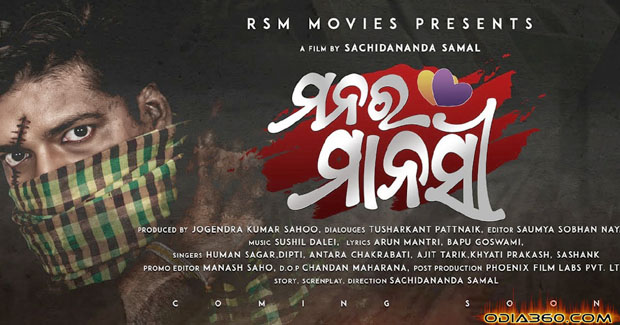 mana ra manasi odia movie poster
