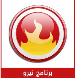 تحميل برنامج نسخ الاسطوانات عربي مجانا وبرابط مباشر