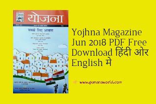 योजना पत्रिका Jun 2018 PDF Download Hindi & English