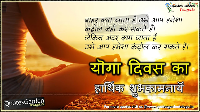 World Yoga Day messages in hindi