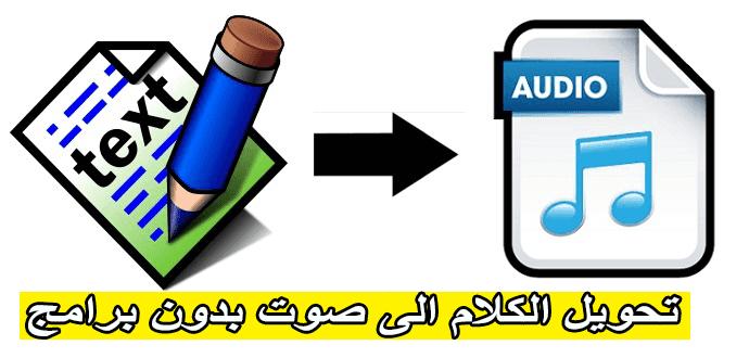 طريقة رائعة ومضمونة لتحويل الكتابة الى صوت احترافي بدون برامج تدعم كل اللغات
