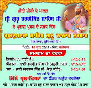Parkash Purab Shri Guru Hargobind Sahib Ji - 10-June-2017