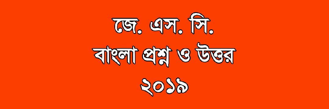 JSC Bangla Question  2019
