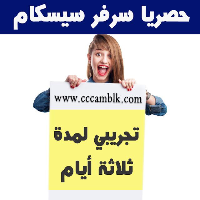 سيرفر سيسكام, سيسكام , cccam, cccam server,  free cccam, cline
