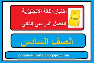 اختبار اللغة الانجليزية للصف السادس الفصل الثاني الدور الاول 2018-2019 مع الاجابة