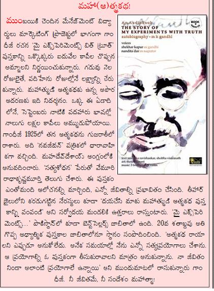 mahatma gandhi essay in tamil language