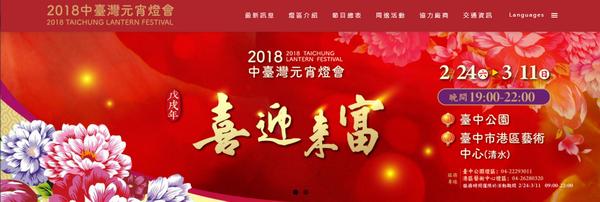 2018中台灣元宵燈會-喜迎來富