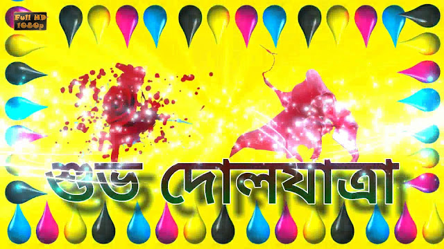 Happy Holi Photos, Sms, Messages in Bengali