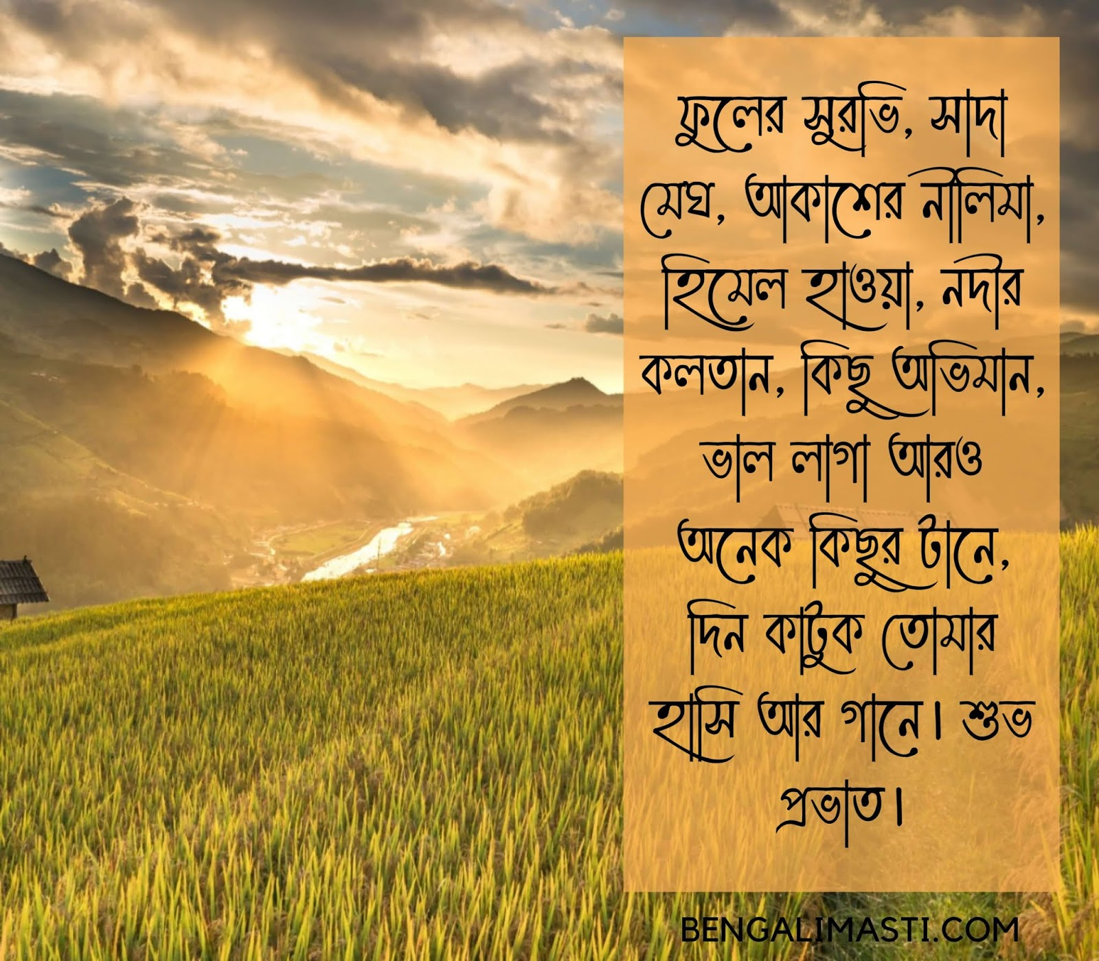 good morning in bengali language