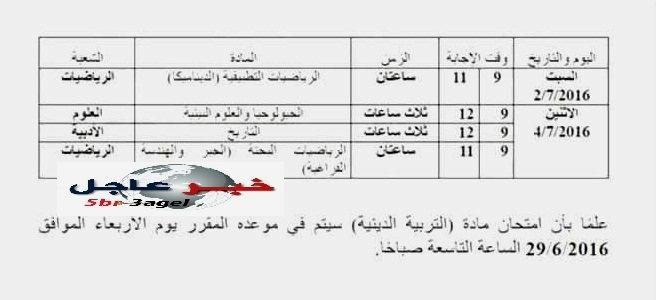 وزارة التعليم تصدر جدول جديد لامتحانات الثانوية العامة بعد تسريب امتحان الديناميكا اليوم