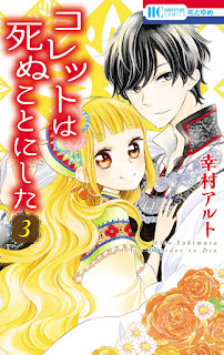 [Manga] コレットは死ぬことにした 第01 03巻 [Colette wa Shinu Koto ni Shita Vol 01 03], manga, download, free