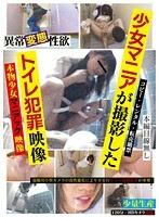 (Re-upload) TUE-035 少女マニアが撮影したトイレ