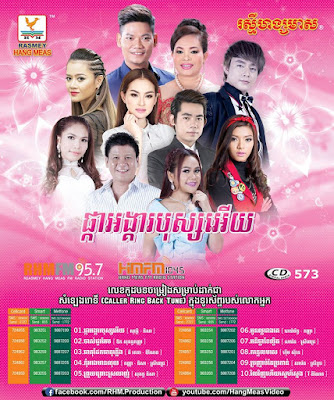 RHM CD Vol 573 | Khmer New Year 2017