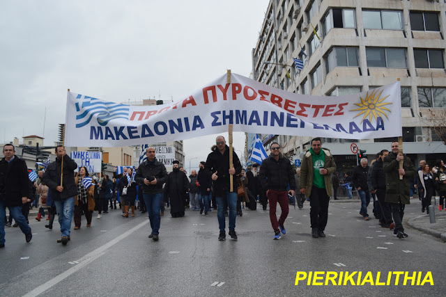 Οι Πυροσβέστες στο συλλαλητήριο για την Μακεδονία! (ΦΩΤΟ)