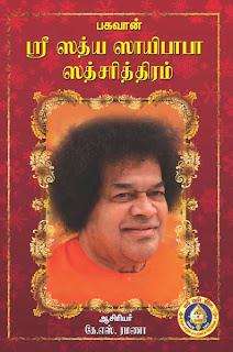 Sri Sathya Saibaba Satcharitham