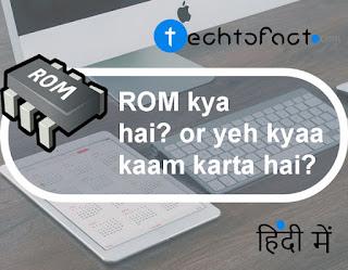 ROM क्या है?
