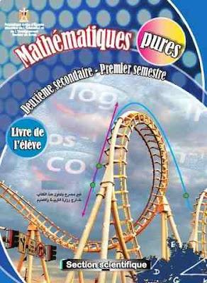 تحميل كتاب الرياضيات البحتة باللغة الفرنسية للصف الثانى الثانوى 2017 الترم الاول