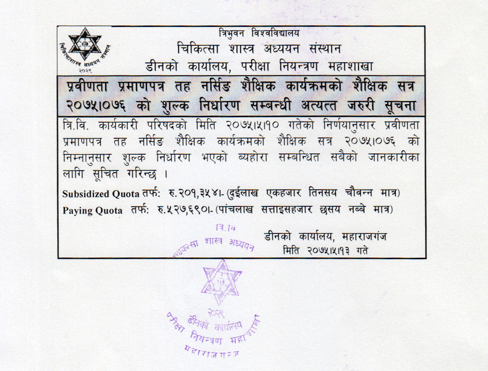 Fee Structure of PCL Nursing  2075/076 Notice - Tribhuvan University