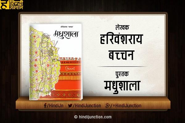 Hindi Novel Book