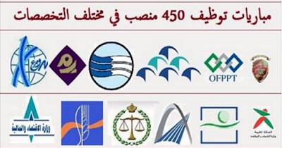 مباريات توظيف 450 منصب في مختلف التخصصات و الدرجات بعدة مؤسسسات عمومية وشبه عمومية