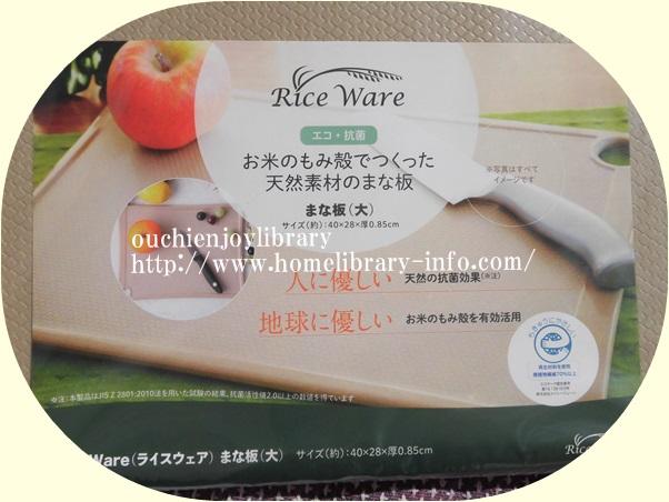 「Rice Ware」(ライスウェア)お米のもみ殻でつくったまな板
