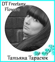 Татьяна Тарасюк