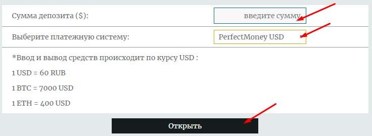 Регистрация в Bit-Profit 5
