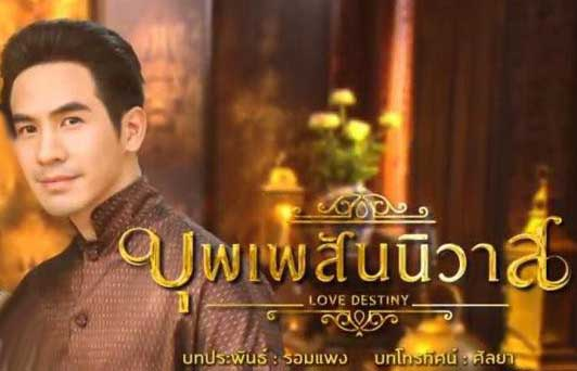 Sinopsis Drama Bhuppae Sunniwat (Love Destiny) Episode 1-15 (Lengkap)