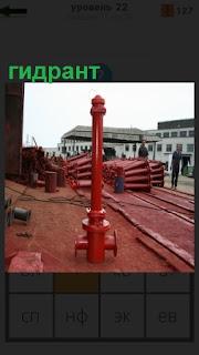 Подготовлен к эксплуатации красный пожарный гидрант