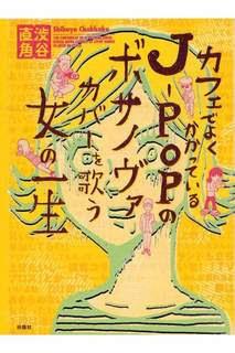 [渋谷直角] カフェでよくかかっているJ-POPのボサノヴァカバーを歌う女の一生