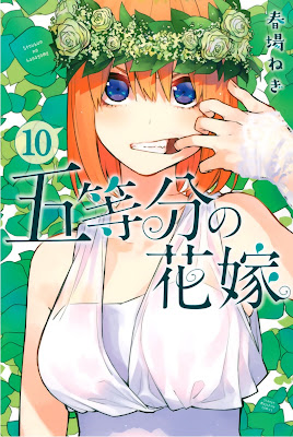 五等分の花嫁 zip online dl and discussion