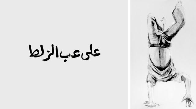 Fahed Halabi Artist