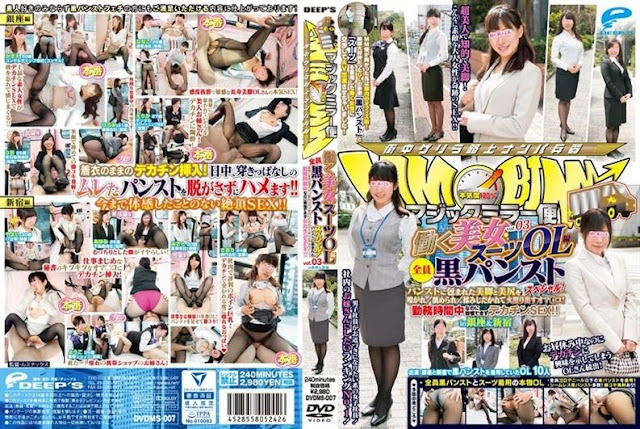 DVDMS-007 Beauty Suit OL Knitting Vol.03 All Black Pantyhose Specials Work Magic Mirror Flights