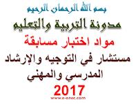 مواضيع مسابقة مستشار التوجيه 2017 PDF