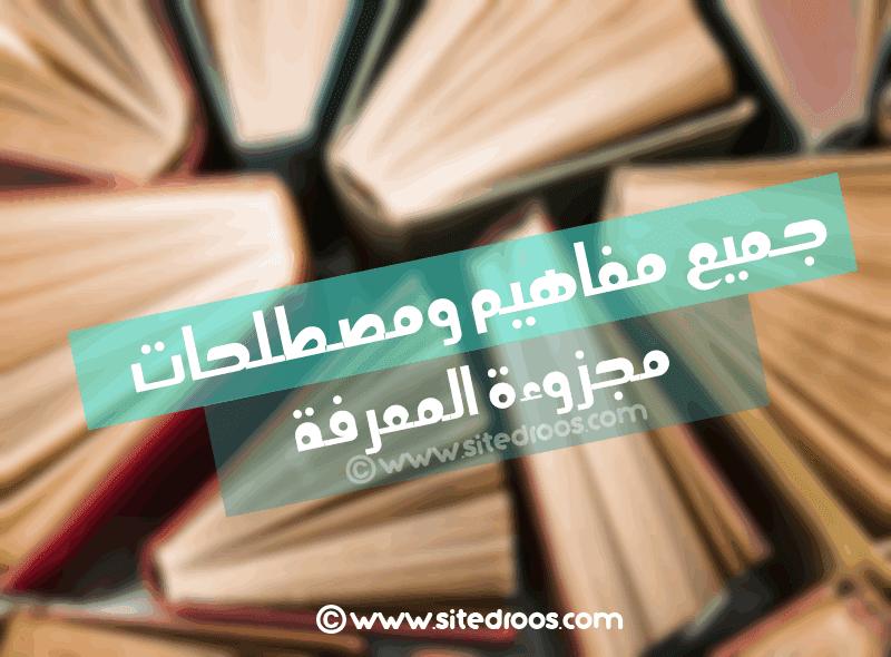 مصطلحات مجزوءة المعرفة