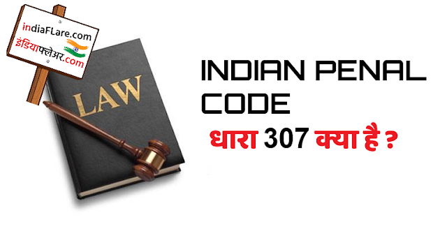 information about ipc section 307
