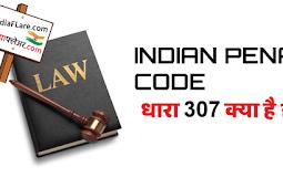IPC Section 307: धारा 307 क्या है, हत्या का प्रयास करने पर कौन सी धारा लगती है?