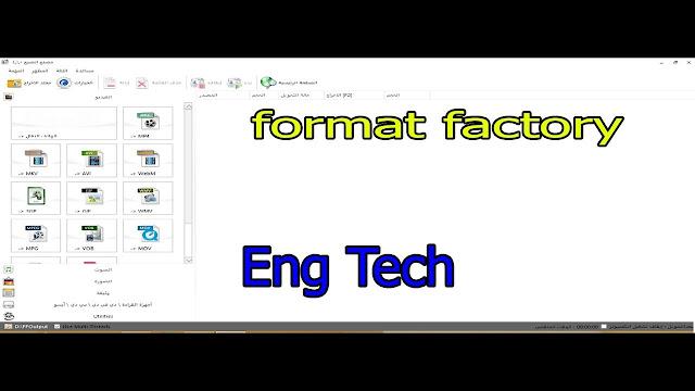 تحميل برنامج محول الصيغ Format Factory اخر اصدار من الموقع الرسمى