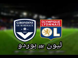 مشاهدة مباراة ليون وبوردو بث مباشر بتاريخ 03-11-2018 الدوري الفرنسي