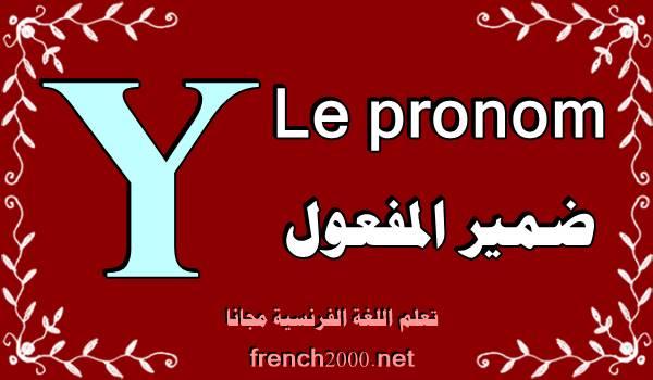 "Le pronom ""y"" ضمير المفعول"