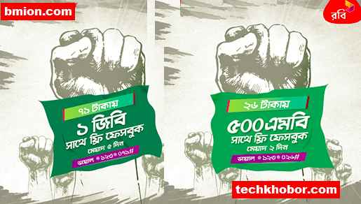 Robi-1GB-71Tk-and-500MB-26Tk+Free-Facebook-Independence-Day Offer