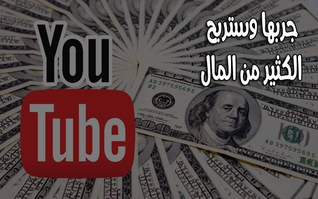 ربح المال من اليوتيوب