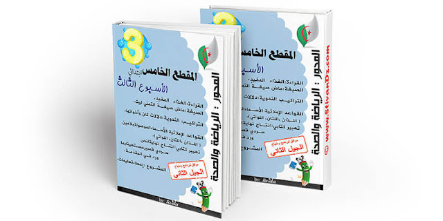 مراجعات و تمارين الأسبوع الثالث من المقطع الخامس اللغة العربية السنة الثالثة إبتدائي
