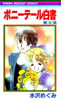 ポニーテール白書 第01-05巻 [Ponytail Hakusho vol 01-05]