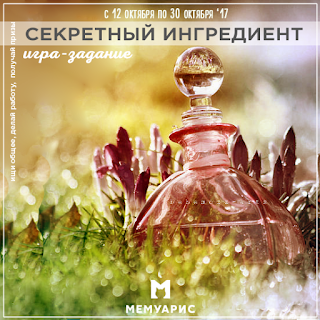https://memuaris.blogspot.ru/2017/10/memuaris-blog-secret-ingredient-5.html