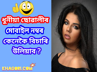 [Assamese] How To Get A Girls 10 Digit Phone Number With A Maths Tricks
