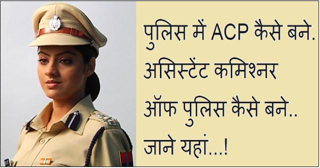ACP Kaise Bane