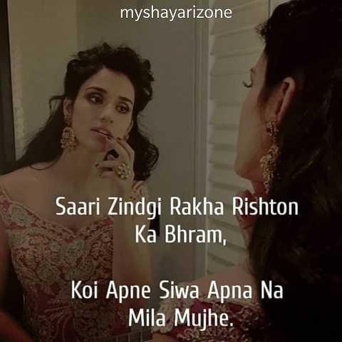 Latest Sad Rishta Shayari Lines in Hindi