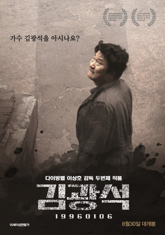 Sinopsis Film Korea 2017: Suicide Made: Who Killed Kim Kwang-seok?